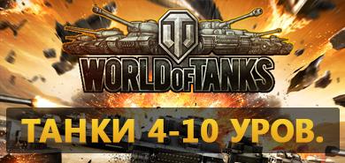 World of Tanks [Танки 4-10 уровня] [Почта + Без привязки]