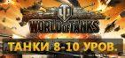 World of Tanks [Танки 8-10 уровня] [Почта + Без привязки]